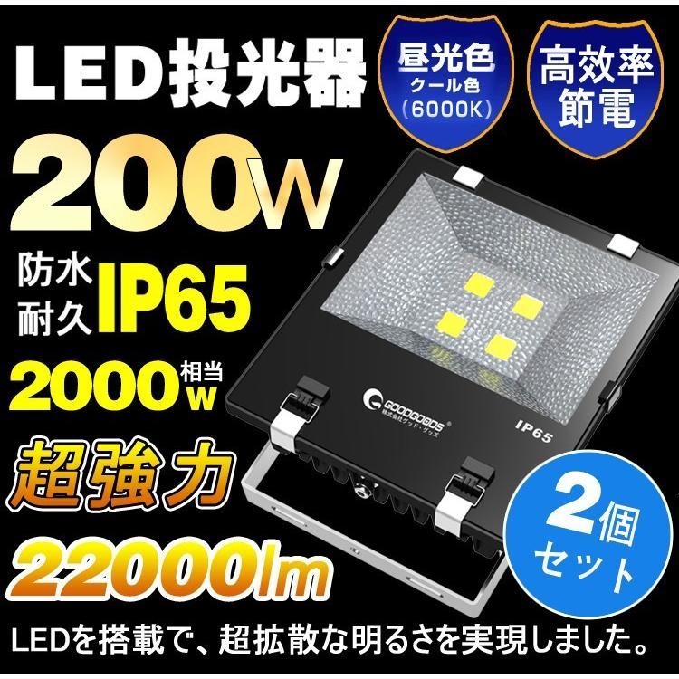 2個セット LED作業灯 200W 夜間作業 作業ライト 工事現場 ワークライト LED投光器 高輝度 投光器 屋外 看板灯 練習場