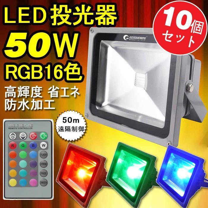 クリスマス 10個セット LED投光器 50W RGB 16色 イルミネーションライト リモコン付き ステージ照明 防水 看板照明 飾り 街灯 LD106