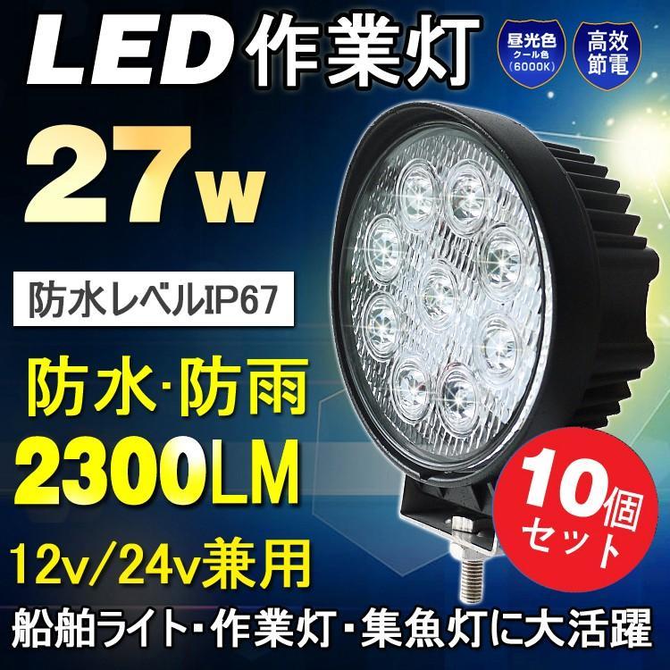 10個セット 1年保証 LED作業灯 27W 12V/24V ワークライト LED 作業灯 トラック 6500K昼光色 釣り 集魚灯 船舶 デッキライト