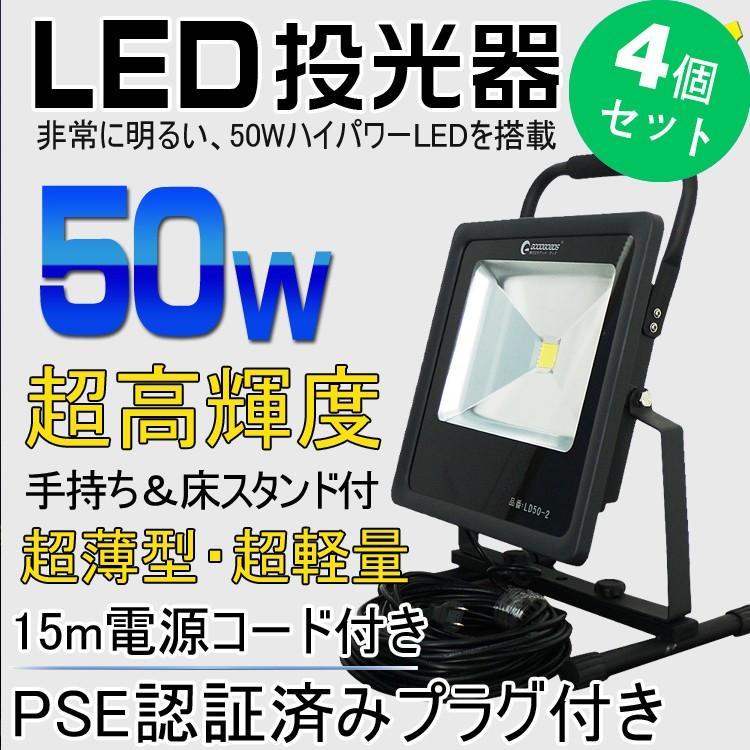四個セット LED投光器 50W 500W相当 防水 15m電源コード付き 昼光色 集魚灯 看板灯 作業灯 ワークライト 一台2役 PSE LD50