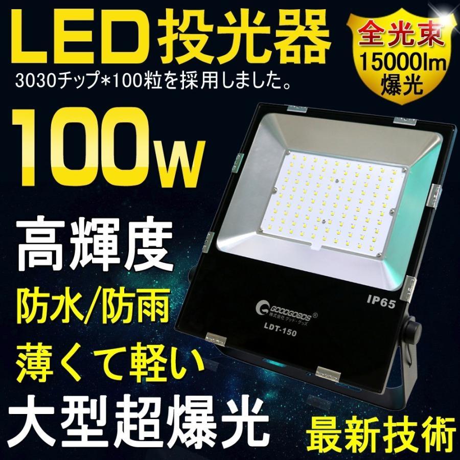 LED投光器 100W 1000W相当 16000lm 極薄型 軽量 看板灯 集魚灯 作業灯 駐車場灯 広角160度 昼光色 防水加工 一年保証 LDT-160