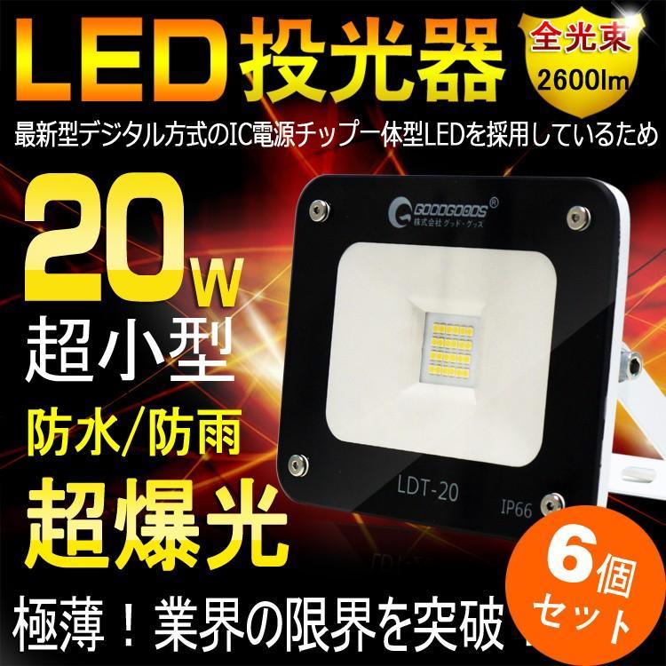 6個セット LED 投光器 20W 200W相当 極薄型 看板灯 集魚灯 作業灯 駐車場灯 広角120度 昼光色 6000K 防水加工 一年保証 LDT-20