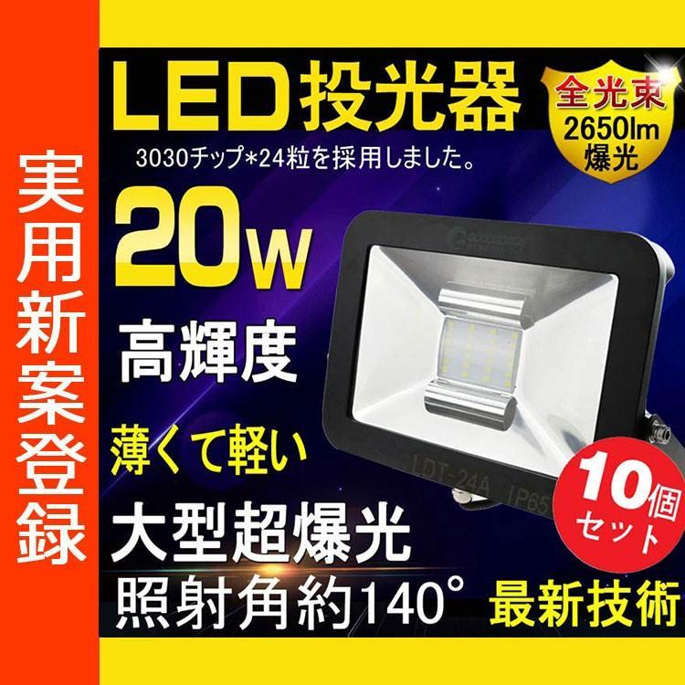 10個セット LED看板灯 20W 極薄型 看板ライト 広角140° 防水 看板照明 街灯 作業灯 集魚灯 LED投光器 屋外照明 一年保証 LDT-24A 実用新案登録