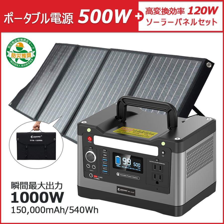 ポータブル電源 大容量 ソーラーパネル セット 120W 高変換効率 純正弦波 非常用電源 発電機 停電対策 防災製品等推奨品登録  SET-14520A goodgoods-2 15