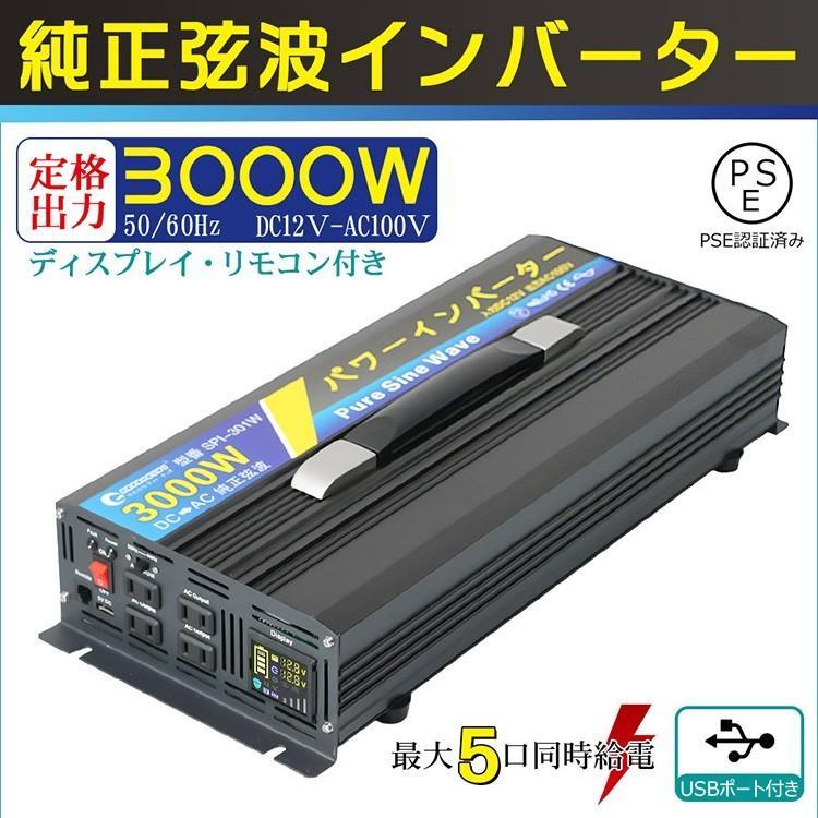 純正弦波 インバーター 発電機 DC12V→AC100V 定格1500W 瞬間最大3000W 車載 発電機 変圧器 非常用電源 カー用品 防災グッズ SPI150 goodgoods-2