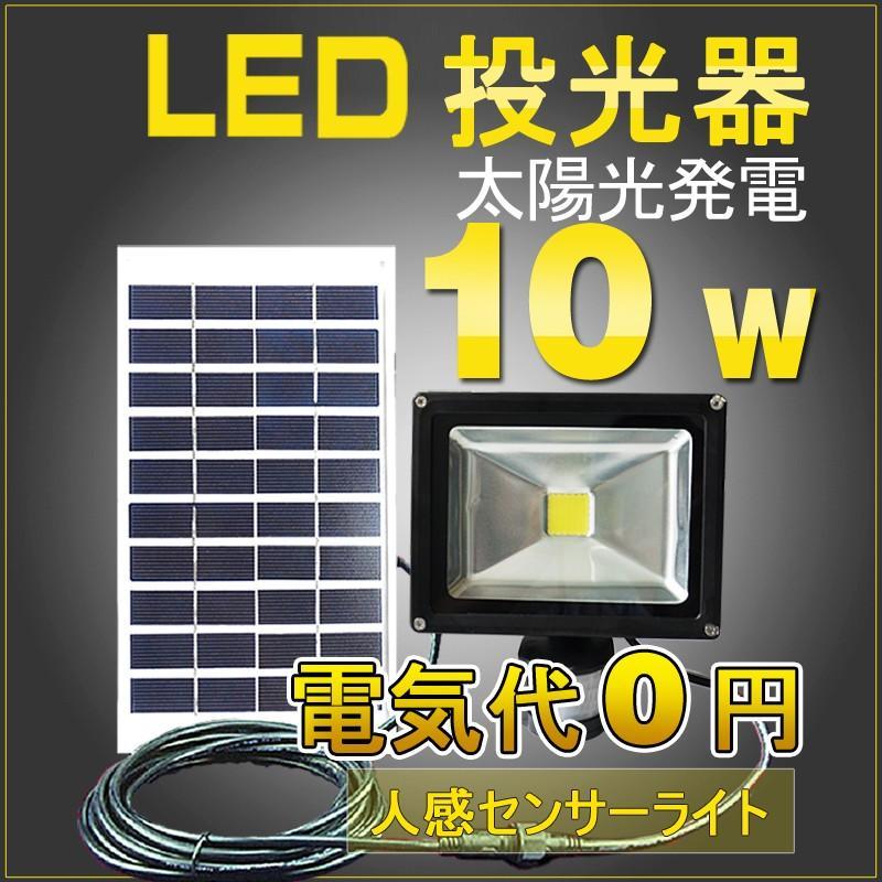 ソーラーライト ソーラーライト ソーラーライト センサーライト LED投光器 10W 100W相当 防犯 太陽光発電 人感センサー付き 庭園灯 防災グッズ 昼光色 屋外 e1f