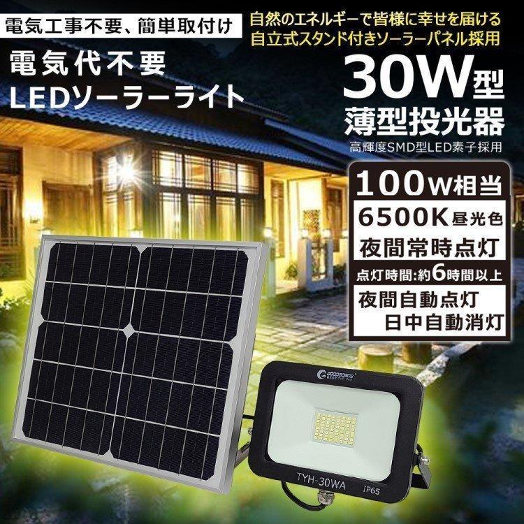 ソーラーライト LED投光器 20W 200W相当 充電式  ソーラー投光器 昼光色 電球色 電池交換式 実用新案登録 防犯灯 防災グッズ TYH-25T goodgoods-2
