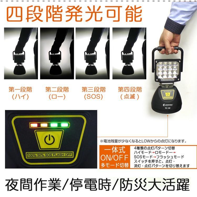 充電式 LED投光器 16W 防水 サンダービーム 作業灯 ポータブル投光器 マグネット付き 自動車整備 ガレージ YC-16T|goodgoods-2|05