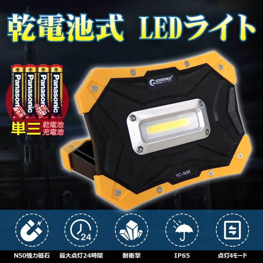 乾電池式 COB LEDライト 10W ランタン 懐中電灯 投光器 マグネット付き 単3乾電池使用 持ち運び便利 アウトドア 防災 停電対策 YC-N3K|goodgoods-2