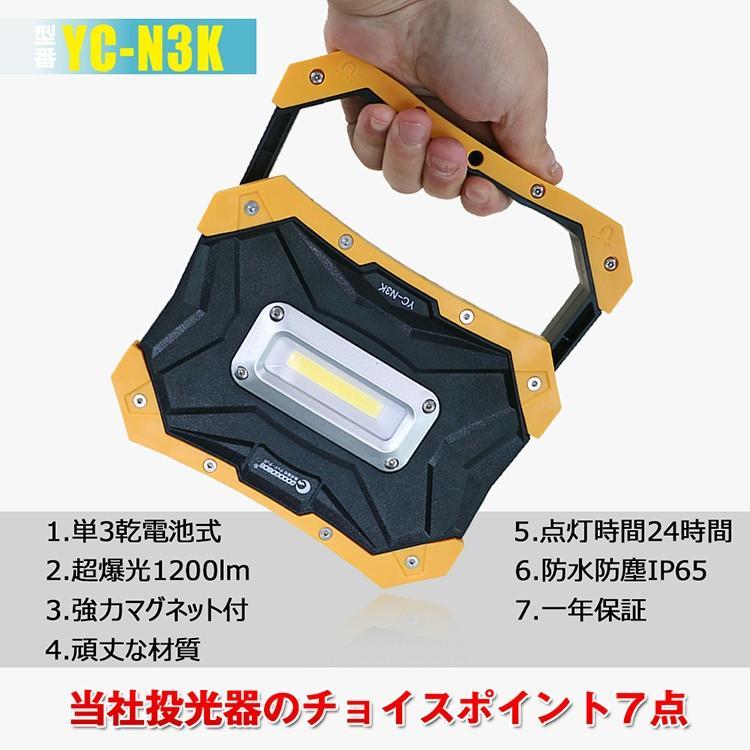 乾電池式 COB LEDライト 10W ランタン 懐中電灯 投光器 マグネット付き 単3乾電池使用 持ち運び便利 アウトドア 防災 停電対策 YC-N3K|goodgoods-2|03