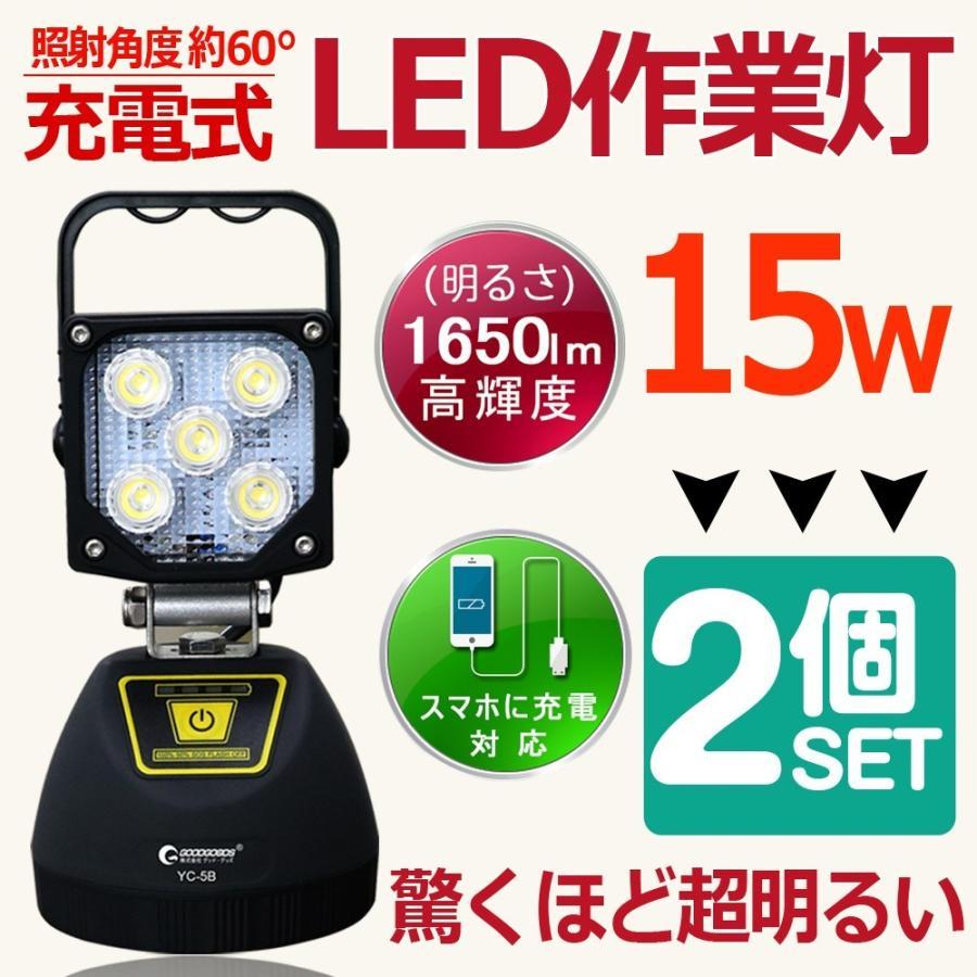 2個セット LED作業灯 充電式 15W ポータブル投光器 マグネット USBポート付き コードレス 4モード 角度調整可能 磁石 防水 夜間作業 YC-5B|goodgoods-2
