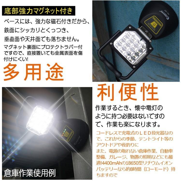 充電式 LED投光器 16W 防水 サンダービーム 作業灯 ポータブル投光器 マグネット付き 自動車整備 ガレージ YC-16T|goodgoods-2|03