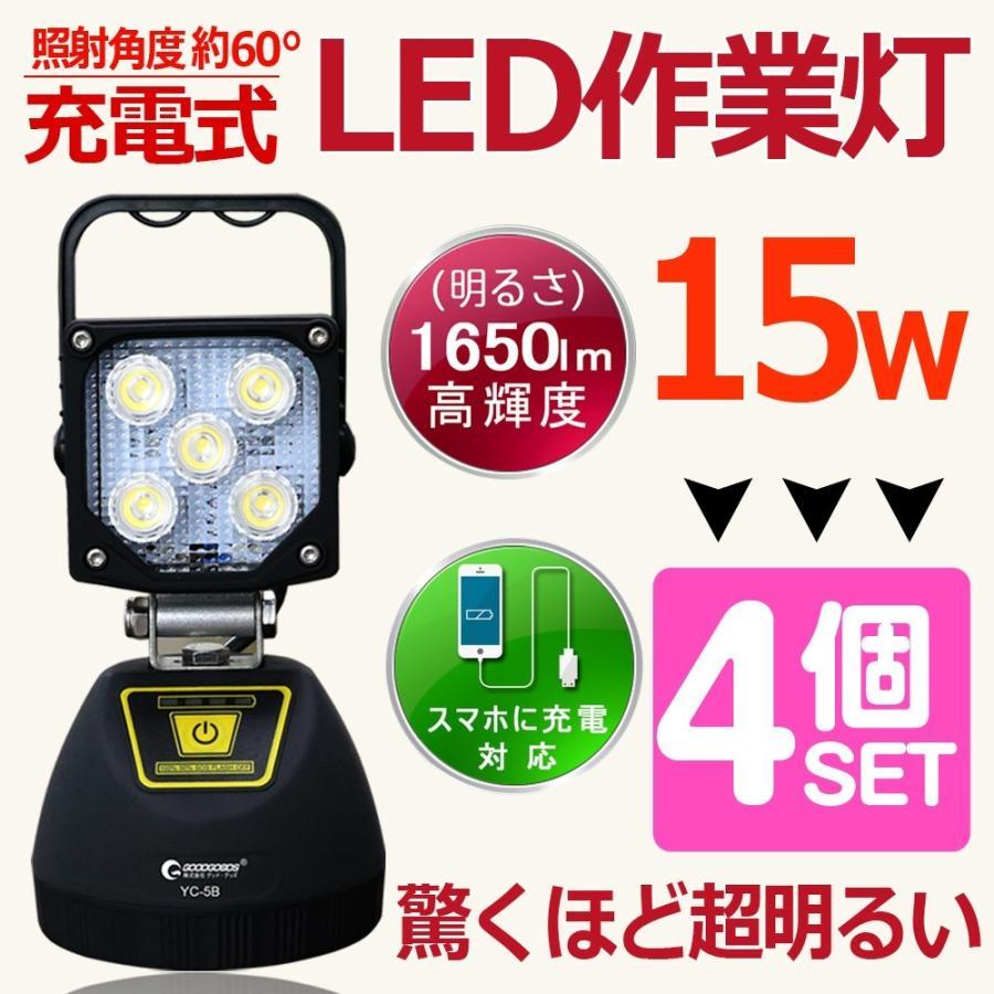 4個セット LED作業灯 充電式 15W  ポータブル投光器 マグネット USBポート付き コードレス 4モード 磁石 防水 応急ライト 防災用品 夜間作業 YC-5B|goodgoods-2
