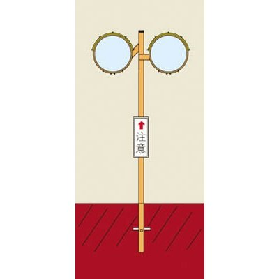 [代引不可] 緑十字 カーブミラー・丸型2面鏡 800mmΦ 埋込ポール付 ステンレス製 【277390】