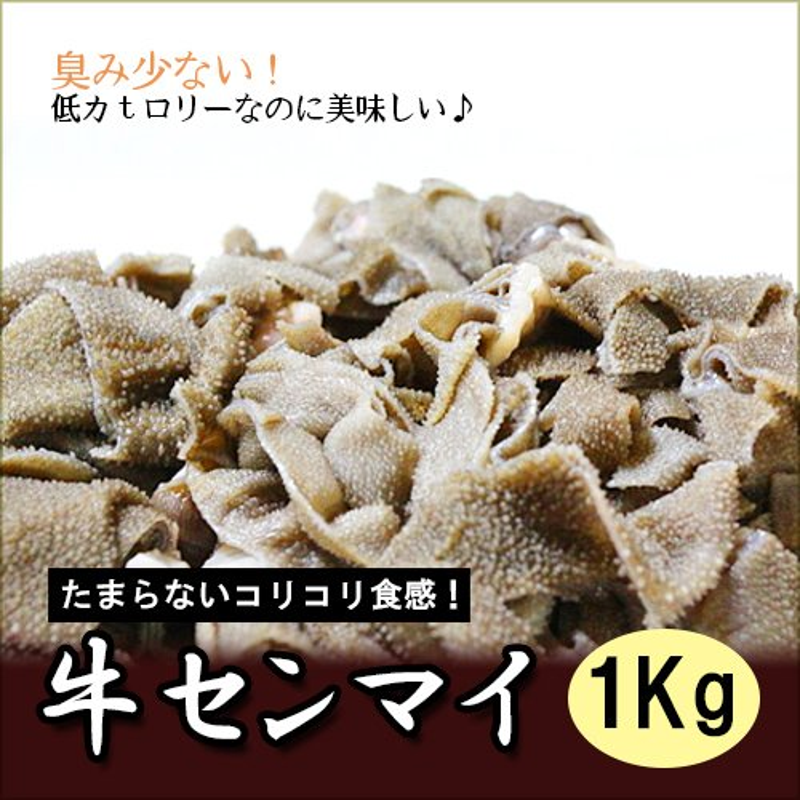 生センマイ 約1kg 日本産 ホルモン 焼肉 ホルモン鍋 クール便 goodkorea
