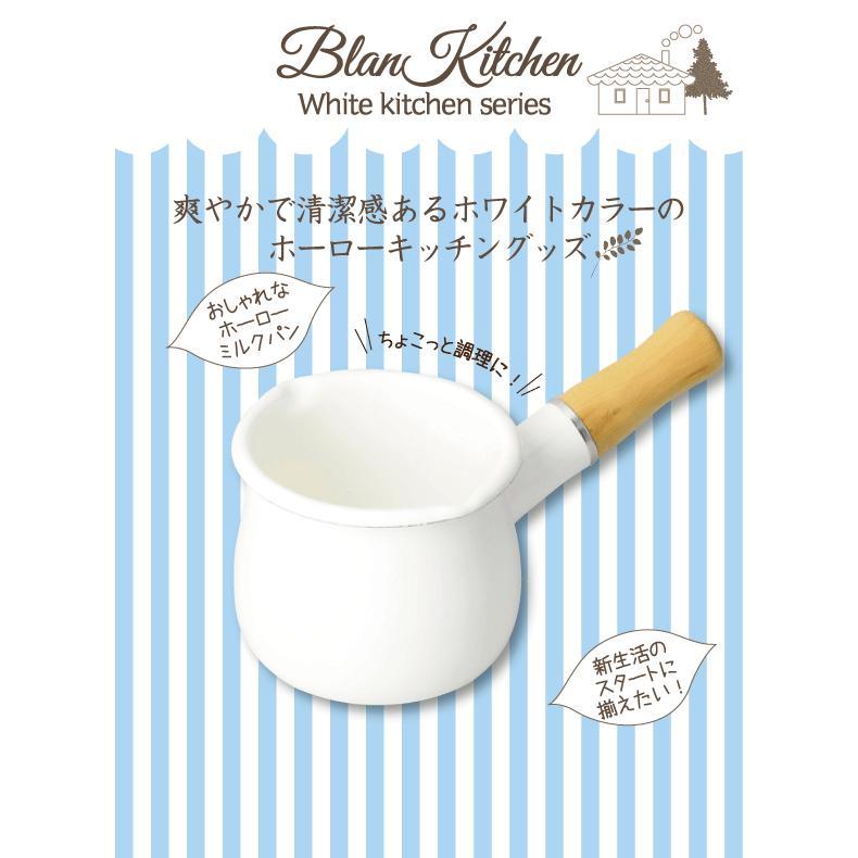 ホーロー製 ミルクパン 10cm blan kitchen ブランキッチン ホワイト ミニ 片手鍋 HB-3676|goodlifeshop|02
