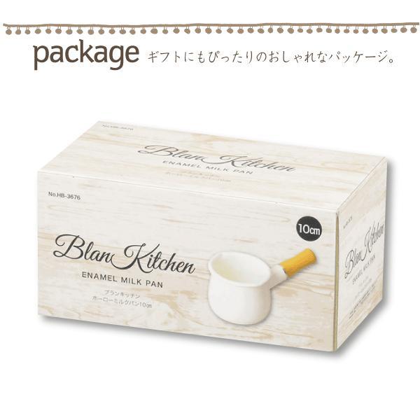 ホーロー製 ミルクパン 10cm blan kitchen ブランキッチン ホワイト ミニ 片手鍋 HB-3676|goodlifeshop|05