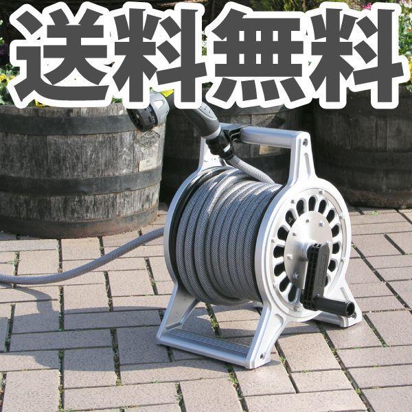 キャッシュレス還元対象 ステンレス+アルミ合金の頑丈な散水ホースリール ブロッサリール 20m巻き