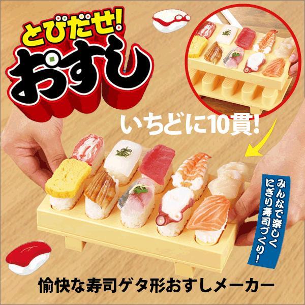 きれいなにぎり寿司が一度に10貫作れる!その名も「とびだせ!おすし」