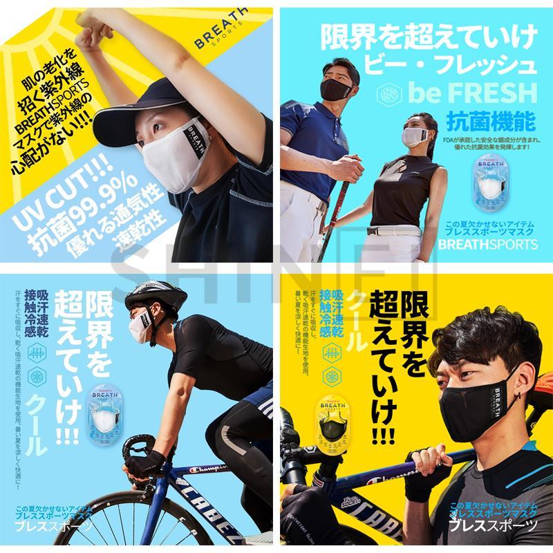 メーカー直営店 スポーツマスク BREATH SPORTS MASK ブレス スポーツマスク 1袋(1枚入り)ATB-UV+使用 夏用マスク ブレスマスク goodmall-japan 04