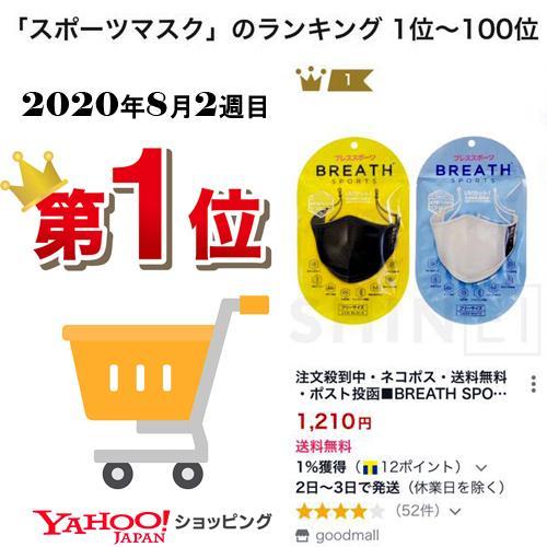 メーカー直営店 スポーツマスク BREATH SPORTS MASK ブレス スポーツマスク 1袋(1枚入り)ATB-UV+使用 夏用マスク ブレスマスク goodmall-japan 07