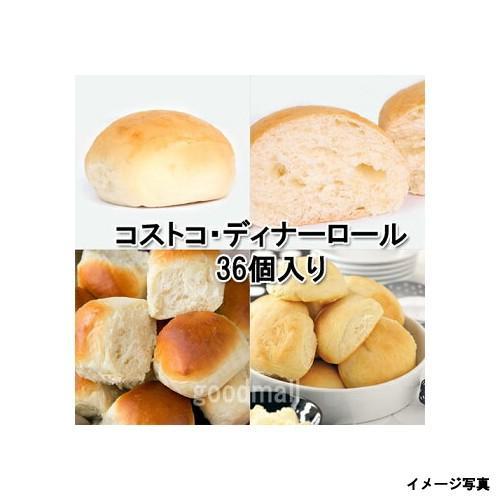 【クール便】【冷凍】■コストコ■【DINNER ROLL】ディナーロール 36個入り■goodmall_costcoベーカリー■ goodmall-japan