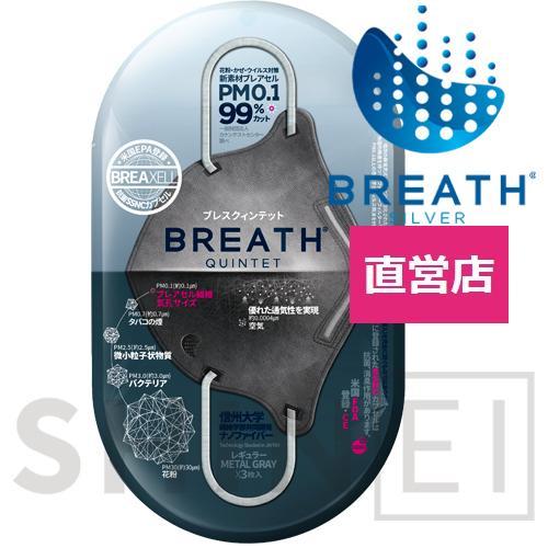 メーカー直営店 ナノマスク 信州大学共同開発 BREATH SILVER QUINTET MASK ブレスマスク レギュラー グレー  1袋(2枚入)PM0.1〜PM2.5対応|goodmall-japan|02
