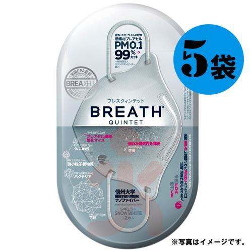 メーカー直営店 ナノマスク 信州大学共同開発 BREATH SILVER QUINTET MASK ブレスマスク レギュラー ホワイト 5袋(1袋×2枚入、10枚)PM0.1〜PM2.5対応 goodmall-japan