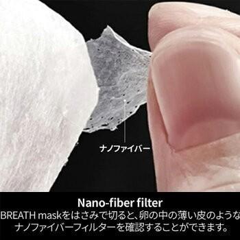 メーカー直営店 ナノマスク 信州大学共同開発 BREATH SILVER QUINTET MASK ブレスマスク レギュラー ホワイト 5袋(1袋×2枚入、10枚)PM0.1〜PM2.5対応 goodmall-japan 11