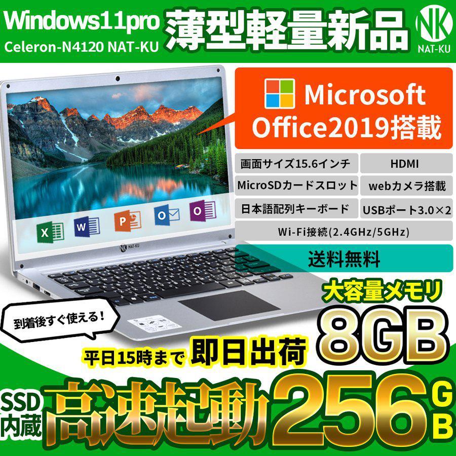 新品 ノートパソコン 15.6インチ Office2019インストール済 SSD256GB メモリ8GB Windows10Pro  WEBカメラ 軽量 格安 送料込 NK-3450B 即日発送|goodmobile