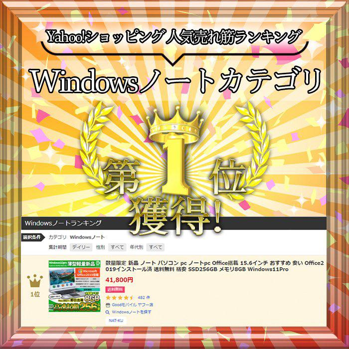 新品 ノートパソコン 15.6インチ Office2019インストール済 SSD256GB メモリ8GB Windows10Pro  WEBカメラ 軽量 格安 送料込 NK-3450B 即日発送|goodmobile|02