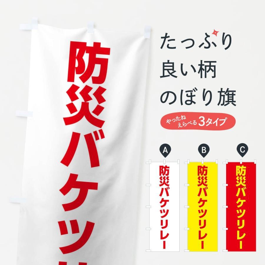 のぼり旗 防災バケツリレー|goods-pro