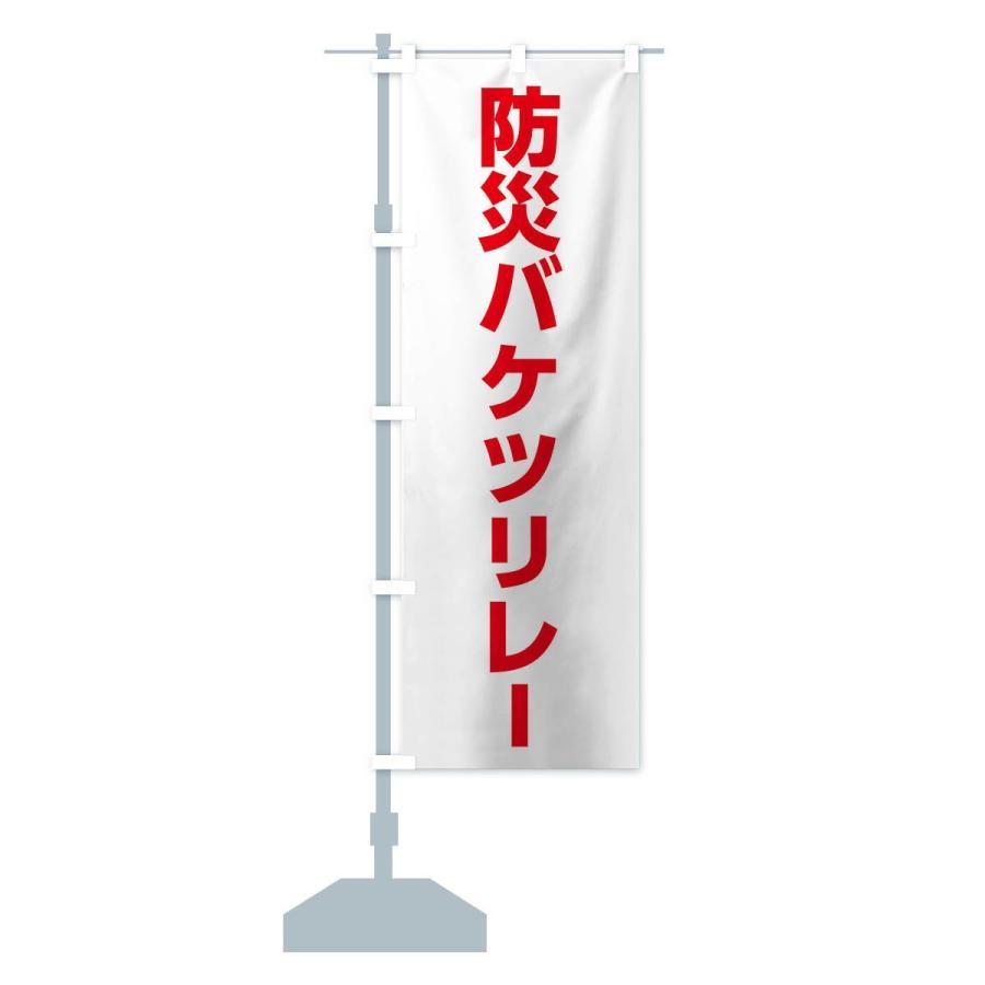 のぼり旗 防災バケツリレー|goods-pro|13