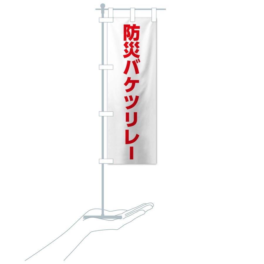 のぼり旗 防災バケツリレー|goods-pro|16