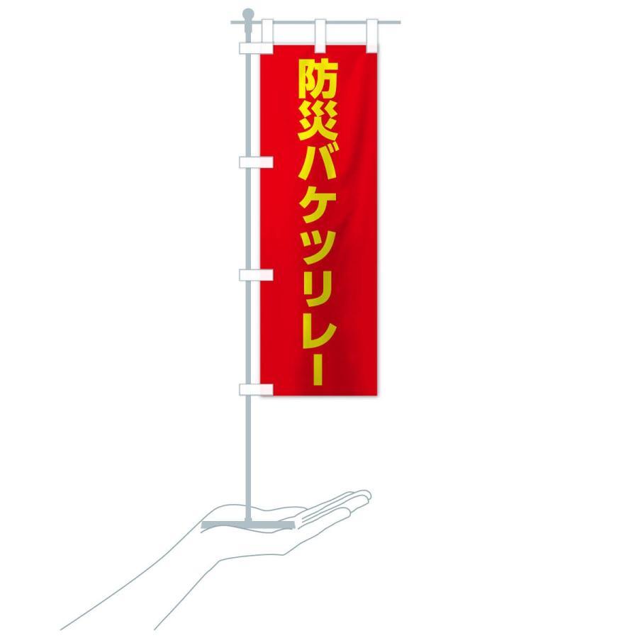 のぼり旗 防災バケツリレー|goods-pro|20