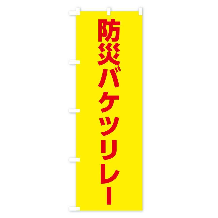 のぼり旗 防災バケツリレー|goods-pro|03
