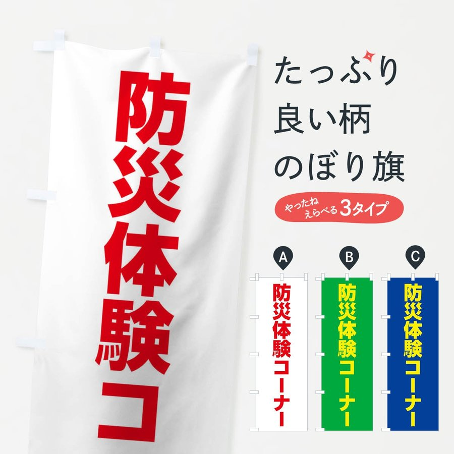 のぼり旗 防災体験コーナー|goods-pro