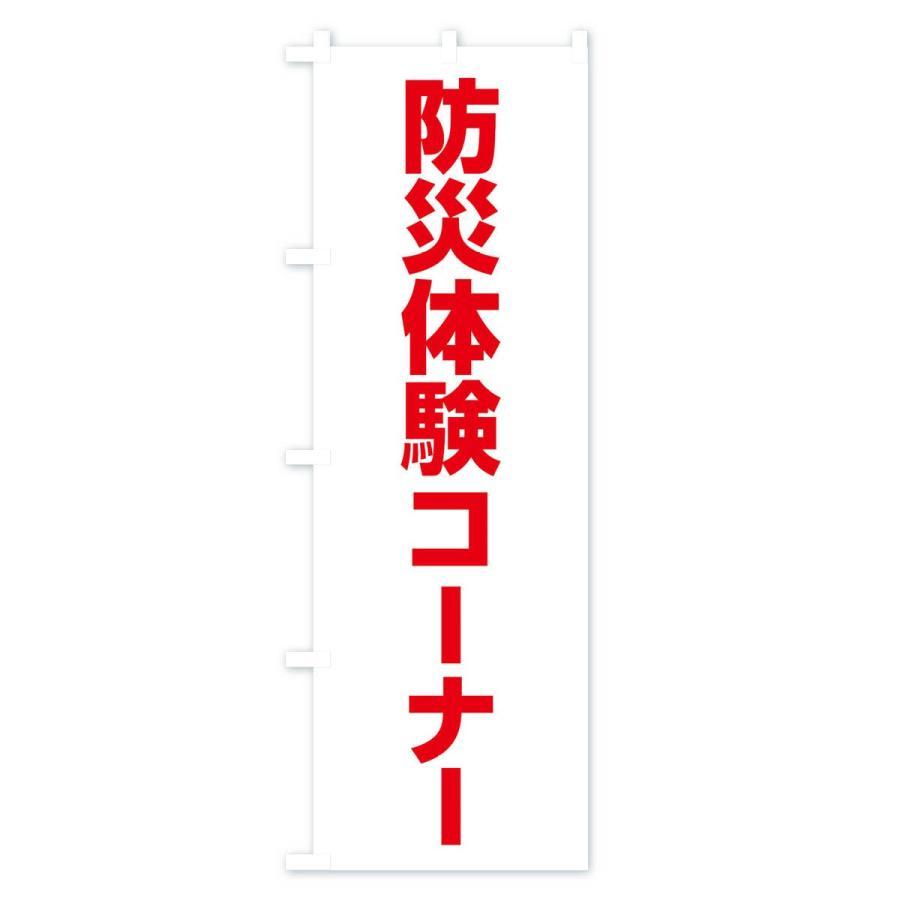 のぼり旗 防災体験コーナー|goods-pro|02