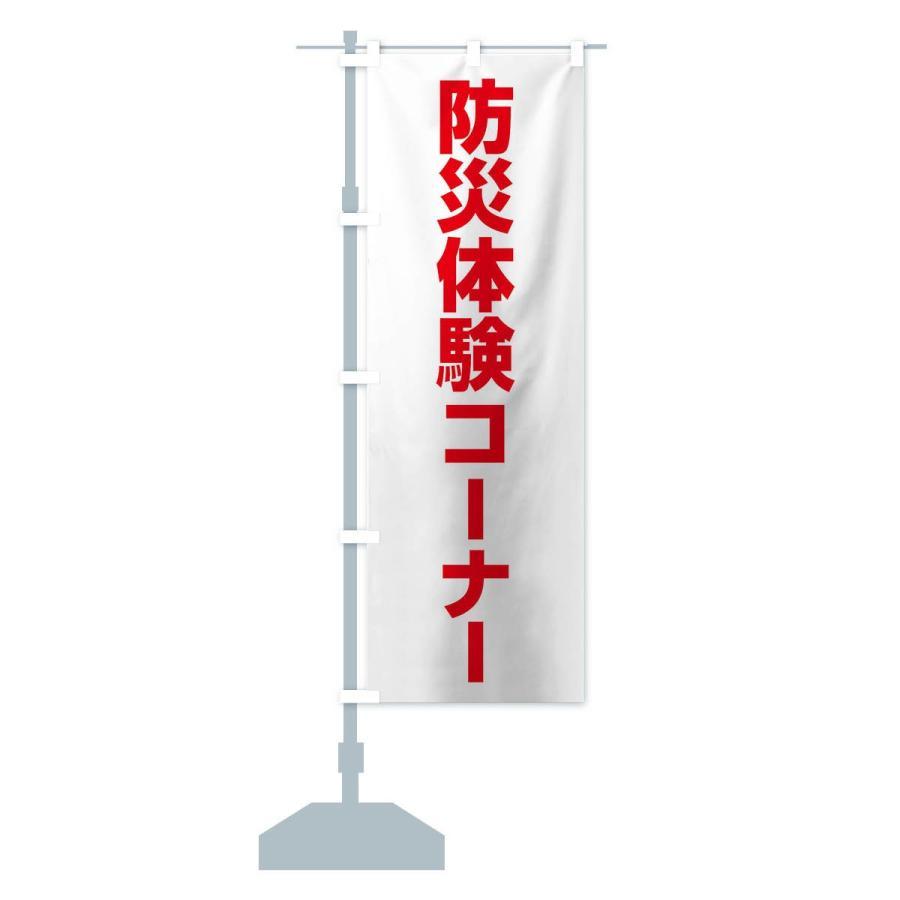 のぼり旗 防災体験コーナー|goods-pro|13