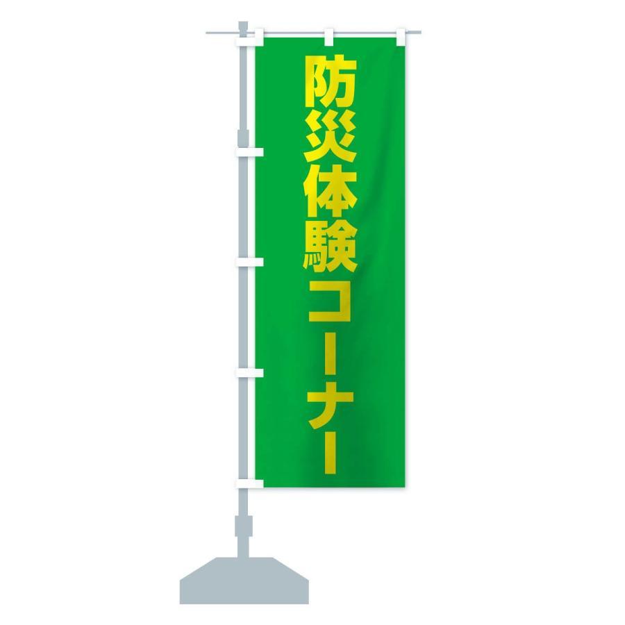 のぼり旗 防災体験コーナー|goods-pro|14