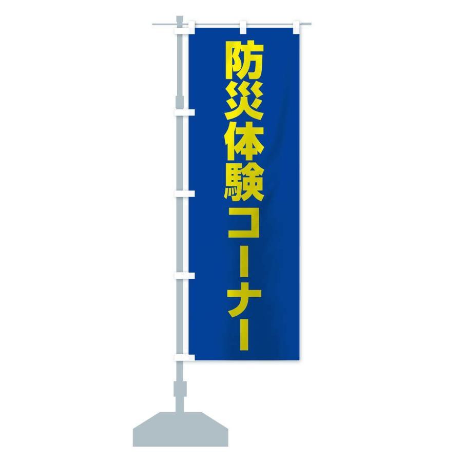 のぼり旗 防災体験コーナー|goods-pro|15