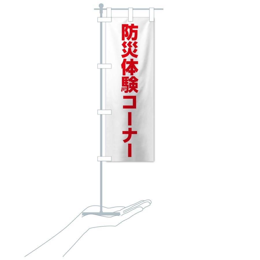 のぼり旗 防災体験コーナー|goods-pro|16