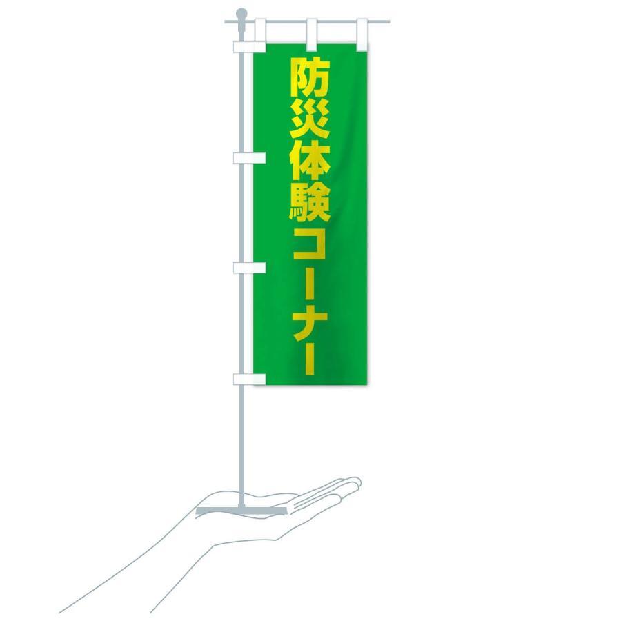 のぼり旗 防災体験コーナー|goods-pro|19