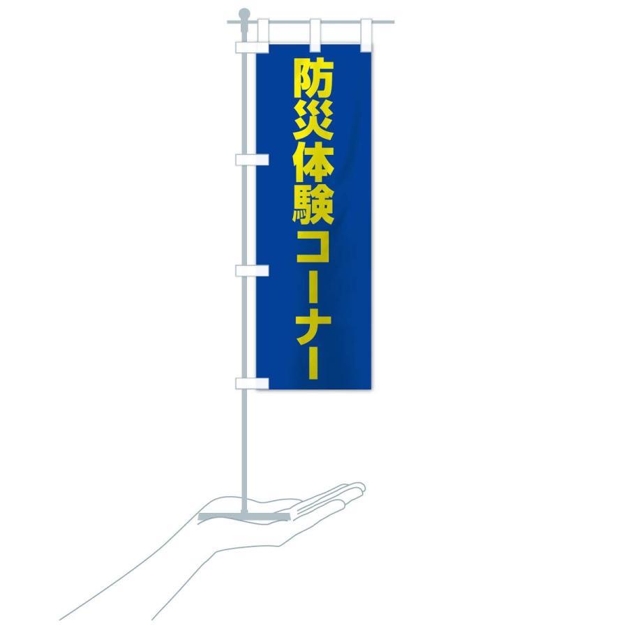 のぼり旗 防災体験コーナー|goods-pro|20