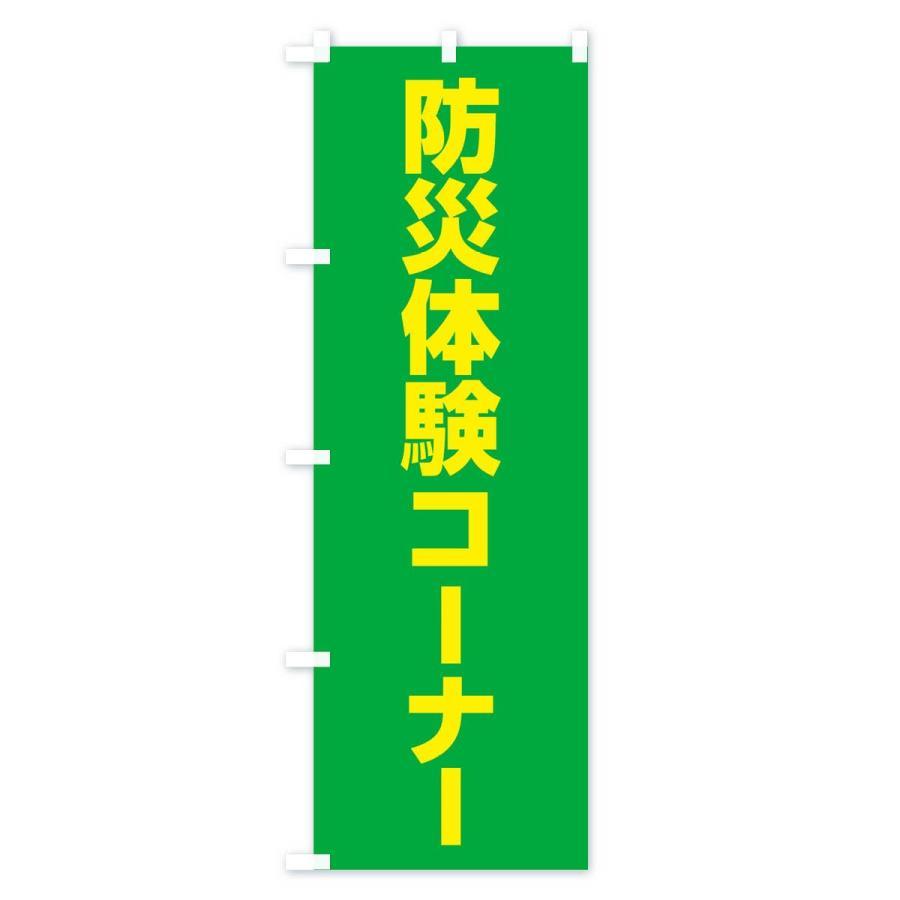 のぼり旗 防災体験コーナー|goods-pro|03