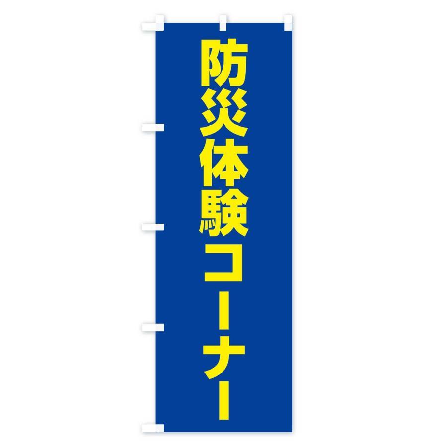 のぼり旗 防災体験コーナー|goods-pro|04