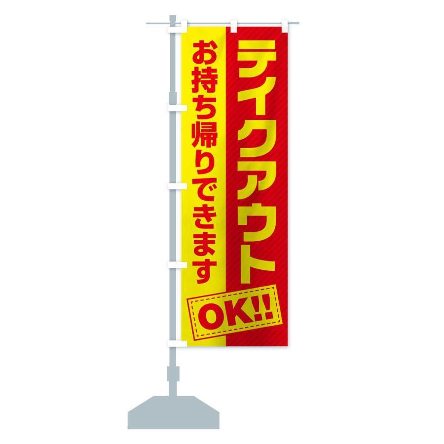 のぼり旗 テイクアウトOK|goods-pro|13