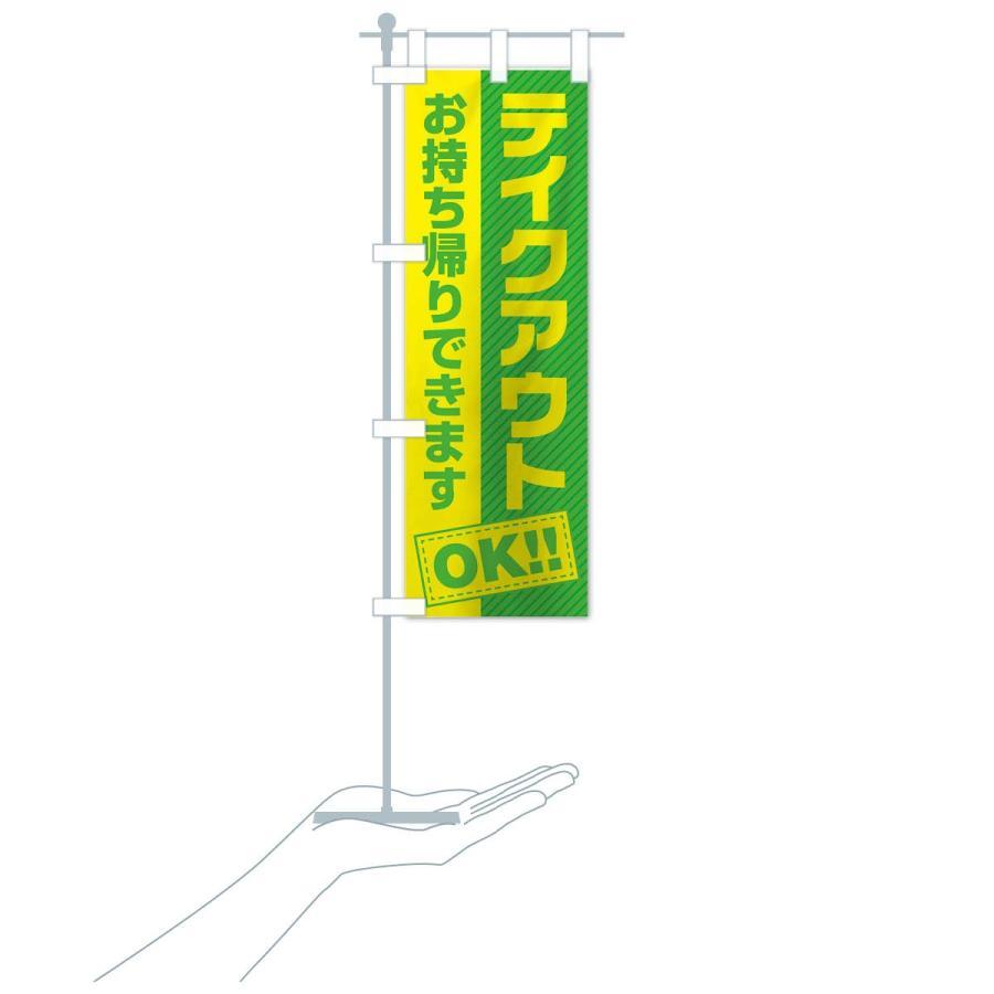 のぼり旗 テイクアウトOK|goods-pro|20
