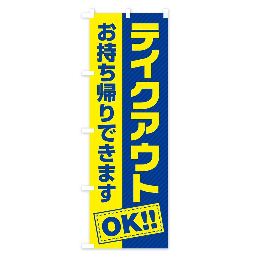 のぼり旗 テイクアウトOK|goods-pro|03