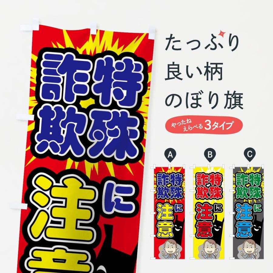のぼり旗 特殊詐欺に注意|goods-pro